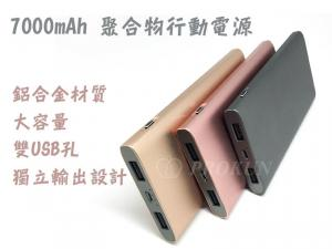 2A雙USB孔 大容量鋁合金行動電源